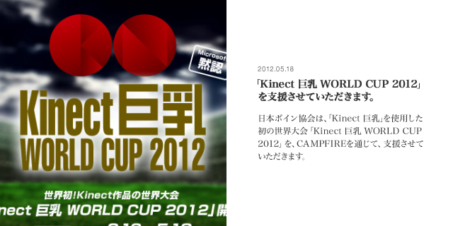 2012.05.18 「Kinect 巨乳 WORLD CUP 2012」を支援させていただきます。